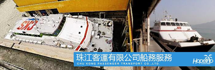 珠海到香港中港城船票,珠海到香港船票,珠海去香港中港城船票,九洲港去香港船票-珠江船務公司