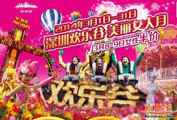 2014深圳三八婦女節商场打折信息