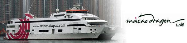 澳門至香港 澳門至香港船票 澳門到香港船票 澳門氹仔碼頭至香港港澳碼頭 澳門到香港