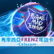 馬來西亞FRENZ電話卡(Celecom)