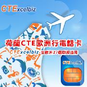 荷蘭CTE歐洲行電話卡(CTExcelbiz)