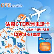 CTE法國歐洲行上網電話卡(1GB上網流量)