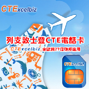 列支敦士登CTE歐洲行電話卡(CTExcelbiz)