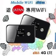 【台灣宅配】日本EMobile電信Pocket Wifi租借(無限流量吃到飽)