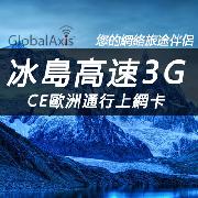 冰島CE歐洲通行上網卡套餐(高速3G流量)