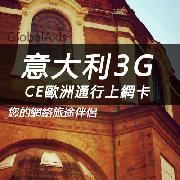 意大利CE歐洲通行上網卡套餐(高速3G流量)