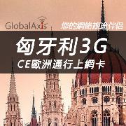 匈牙利CE歐洲通行上網卡套餐(高速3G流量)