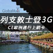 列支敦士登CE歐洲通行上網卡套餐(高速3G流量)