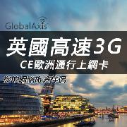 英國CE歐洲通行上網卡套餐(高速3G流量)