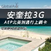 安奎拉AEP北美洲通行上網卡套餐(高速3G流量)