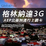 格林納達AEP北美洲通行上網卡套餐(高速3G流量)