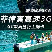菲律賓GC亞洲通行上網卡套餐(高速3G流量)
