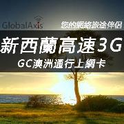 新西蘭GC澳洲通行上網卡套餐(高速3G流量)