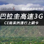 巴拉圭GC南美洲通行上網卡套餐(高速3G流量)