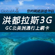 洪都拉斯GC北美洲通行上網卡套餐(高速3G流量)