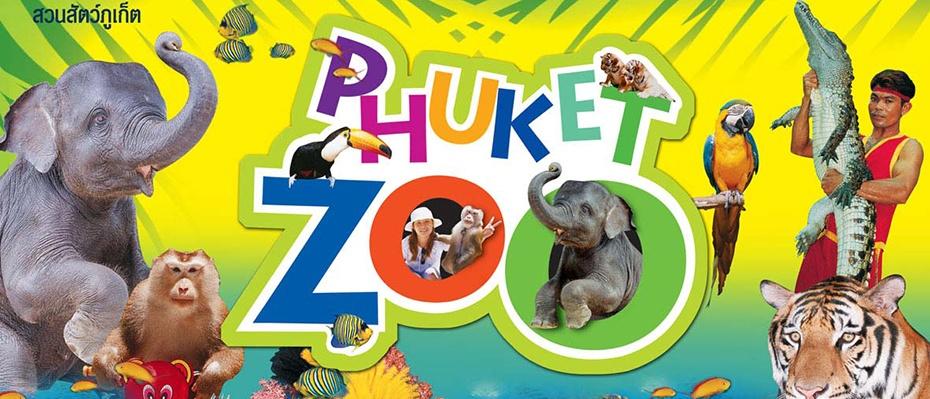 布吉島動物園門票,布吉動物園門票,普吉島動物園門票