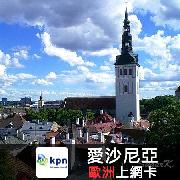 愛沙尼亞KPN歐洲皇家電信3G上網卡(500MB或1GB)