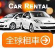 全球租車logo