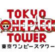 東京海賊塔logo