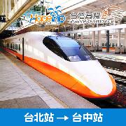 [八折優惠]台北站到台中站-台灣高鐵