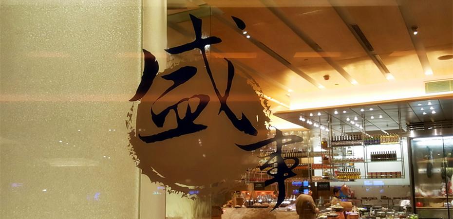 澳門美高梅盛事餐廳自助午餐2017