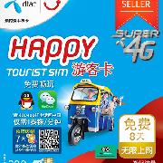泰國 HAPPY 8天2.5GB高速4G流量+無限3G流量手機卡2個裝(台灣地區)