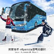 首爾-Alpensia滑雪度假村穿梭巴士(Seoul-Alpensia)