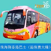 珠海口岸到香港國際機場單程票-中港通巴士(港珠澳大橋)