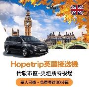 英國倫敦市區酒店到倫敦史坦斯特機場24小時送機服務
