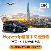 韓國首爾機場24小時送機服務