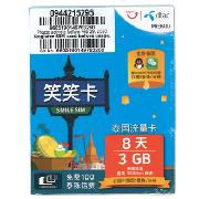 【包郵2個裝】泰國 HAPPY 8天3GB高速4G流量+無限3G流量手機卡(限香港地區)