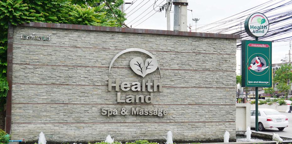 曼谷Health-Land預約 曼谷Health-Land地址 曼谷Health-Land分店 曼谷Health-Land-asoke 曼谷Health-Land交通