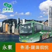 鹽田凱悅酒店-香港(永東巴士)