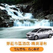 芽莊市區酒店-楊貝瀑布點對點租車服務(往返雙程)