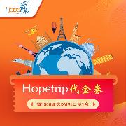 Hopetrip代金券(買3000送口罩)