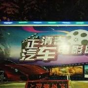 滄州市正清春汽車電影院