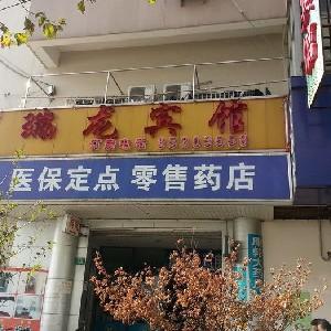 上海瑞龍賓館