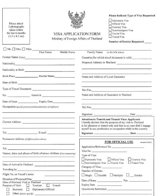 泰國簽證申請表