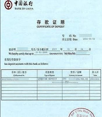 詳解:日本留學存款證明