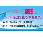 2015秋季首屆貴陽漁具展