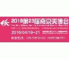 2016第二十三屆南京國際美容美發化妝品博覽會