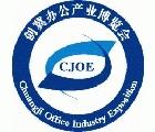 2015第七屆創冀辦公產業(四川)博覽會