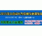 第15屆亞太自動化與儀器儀表(蘇州)展覽會