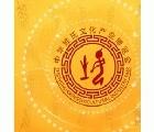 中華姓氏文化產業博覽會