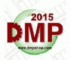 第十七屆DMP東莞國際模具及金屬加工展