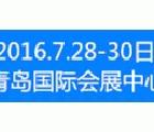 2016華東(青島)電子展