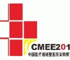2015第17屆中國(青島)臨床檢驗儀器、試劑及醫療器械展覽會