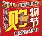 2015廊坊新年購物節