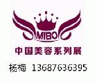 2016湖北武漢國際美博會