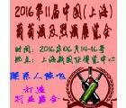 2016第11屆中國(上海)葡萄酒及烈酒展覽會